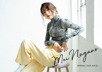 女優・永野芽郁のふわふわカーリーヘア、艶っぽい肩出しカットも 『永野芽郁オフィシャルカレンダー2021』発売が決定