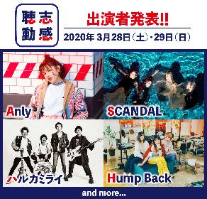 無観客スタジオ中継ライブイベント『聴志動感』にSCANDAL、Hump Back、Anly、ハルカミライら4組