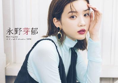 女優・永野芽郁が20歳で見せる少し大人な姿 『永野芽郁オフィシャルカレンダー2020』表紙&特典カットを公開