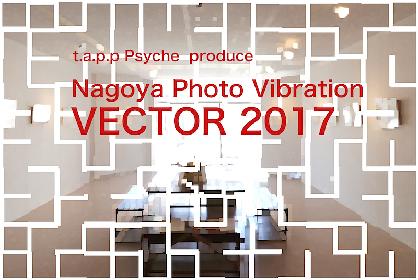 写真家・安野亨がプロデュースする、写真と映像のイベント『VECTOR 2017』開催