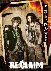 山田ジェームス武&櫻井圭登、舞台『RE:CLAIM』キービジュアルが解禁 リピーター特典も