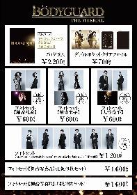 柚希礼音、新妻聖子(Wキャスト)、大谷亮平ら出演のミュージカル『ボディガード』日本キャスト版 公演グッズのウェブ販売を開始