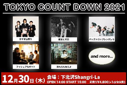 新イベント『TOKYO COUNT DOWN 2021』の開催が決定 出演に感覚ピエロ、忘れらんねえよなど6組