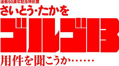 『ゴルゴ13』連載50周年の特別展開催! ゴルゴ好きのギタリスト・山本恭司「僕を大人にしてくれた」