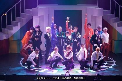 ミュージカル『青春-AOHARU-鉄道』4 ~九州遠征異常あり~開幕 ゲネプロレポート、キャストコメントが到着