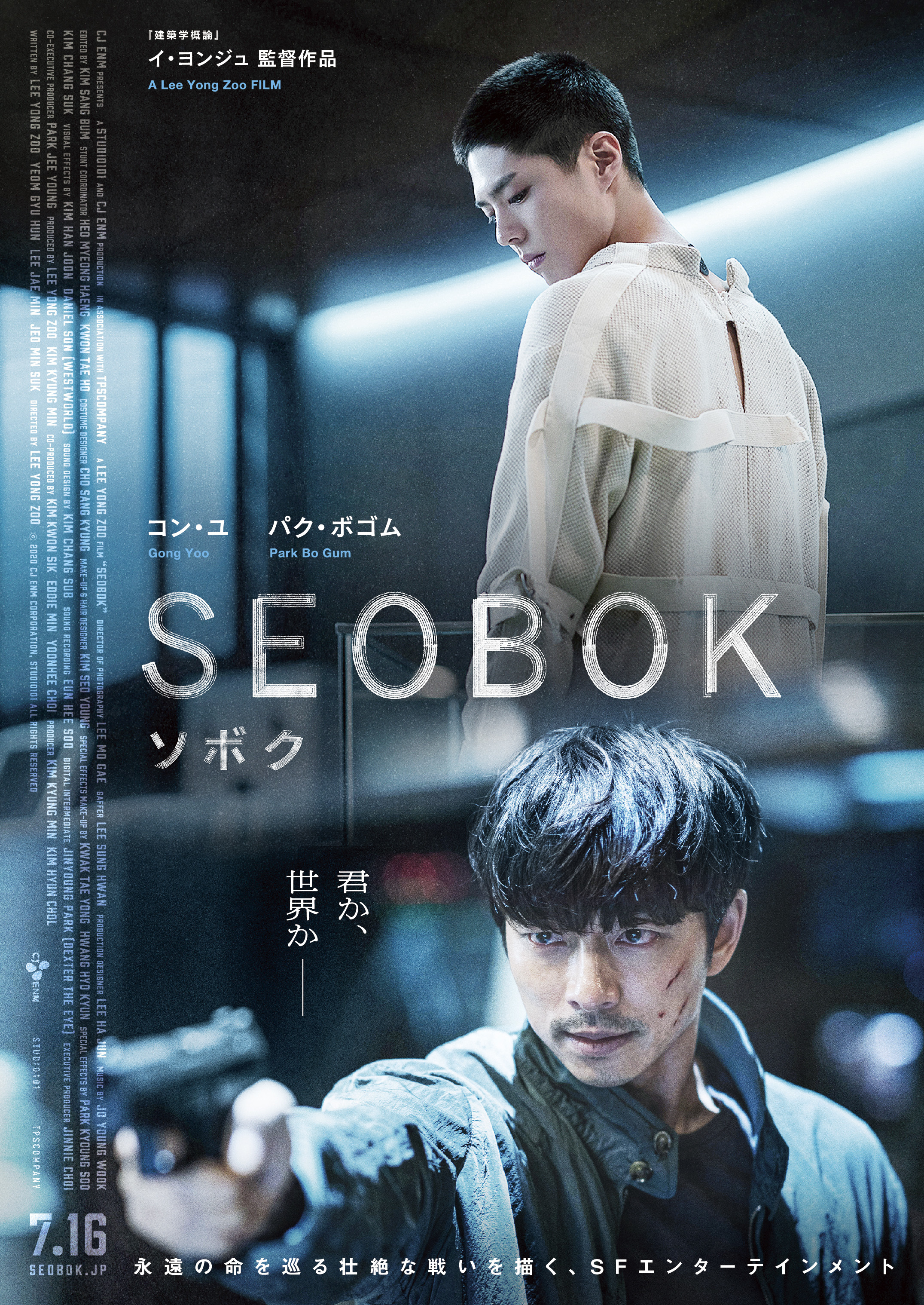 『SEOBOK/ソボク』