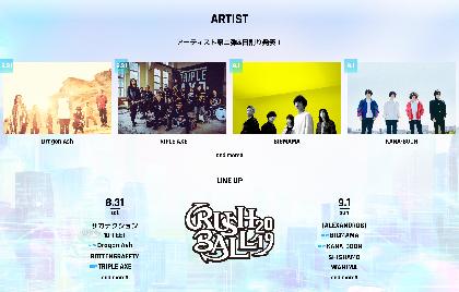 『RUSH BALL 2019』Dragon Ash、TRIPLE AXEら第2弾出演者&日割りを発表 『RUSH BALL☆R』のライブレポートも公開に