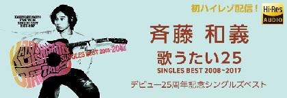 斉藤和義、デビュー25周年記念ベストアルバムをハイレゾ配信決定