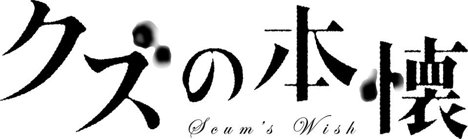 ©横槍メンゴ/SQUARE ENIX・「クズの本懐」製作委員会