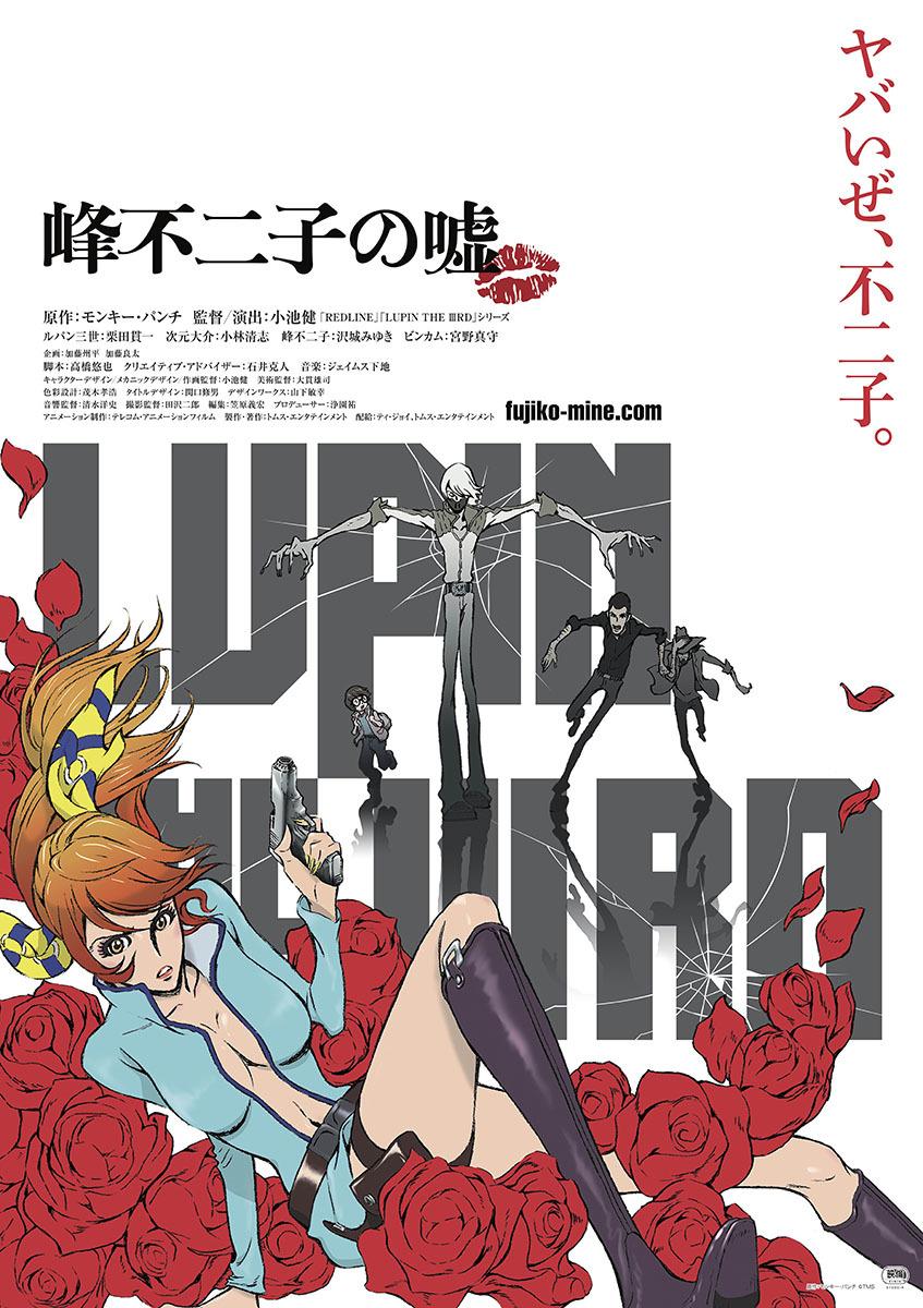 『LUPIN THE ⅢRD 峰不二子の嘘』キービジュアル (C)原作:モンキー・パンチ (C)TMS