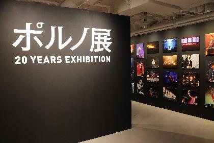 ポルノグラフィティ、ジャーデビュー20周年記念『ポルノ展 20 YEARS EXHIBITION』を本日より池袋パルコにて開催