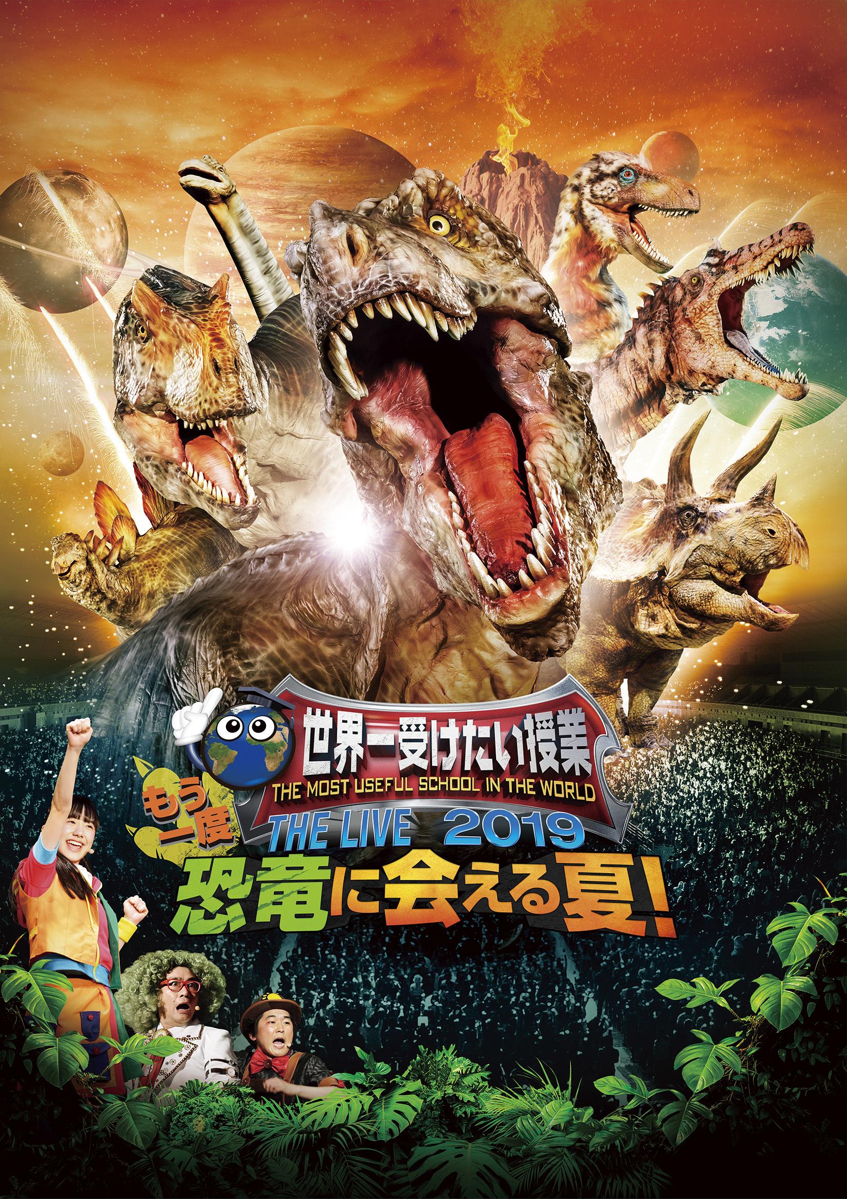 世界一受けたい授業 THE LIVE 2019 もう一度 恐竜に会える夏!