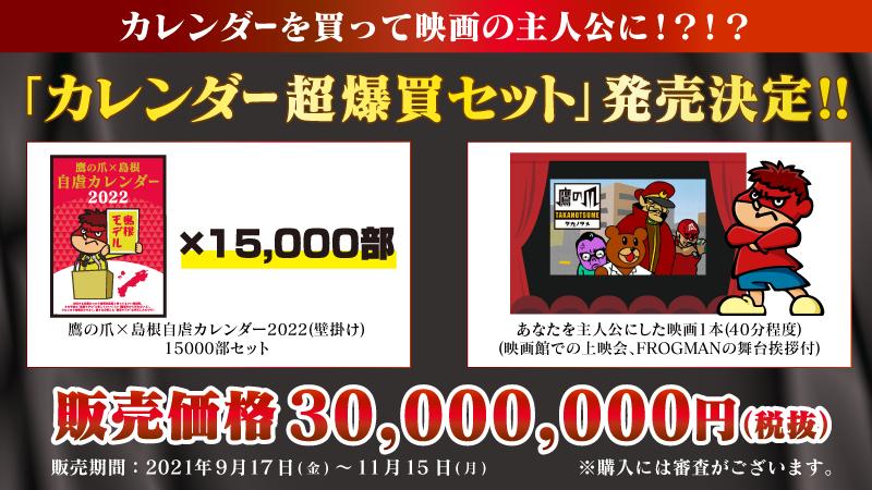 『秘密結社 鷹の爪』カレンダー 爆買い購入特典 ©2008 DLEInc.