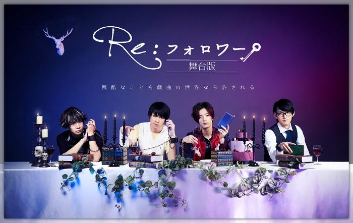 (C)舞台「Re:フォロワー」製作委員会