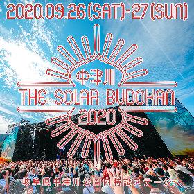 『中津川 THE SOLAR BUDOKAN 2020』開催決定 9月26日(土)、27日(日)の2日間に