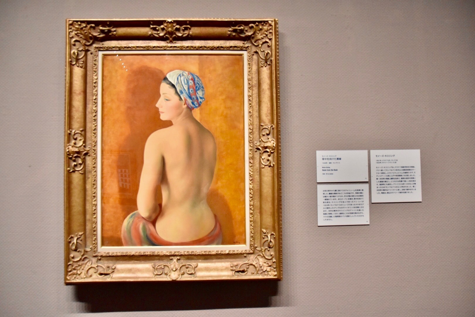 モイーズ・キスリング 《背中を向けた裸婦》 1949年 吉野石膏コレクション