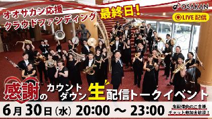 フィルハーモニック・ウインズ大阪、クラウドファンディング最終日となる6/30に配信イベント開催