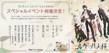 豪華声優陣が集結するTVアニメ『ニル・アドミラリの天秤』スペシャルイベント開催決定!