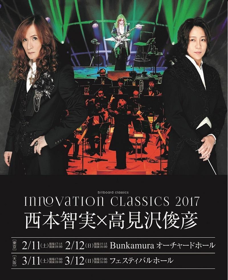 西本智実×高見沢俊彦『INNOVATION CLASSICS 2017』ポスター