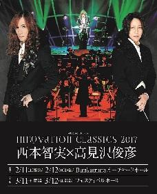 西本智実×高見沢俊彦『INNOVATION CLASSICS 2017』でTHE ALFEE「星空のディスタンス」も演奏