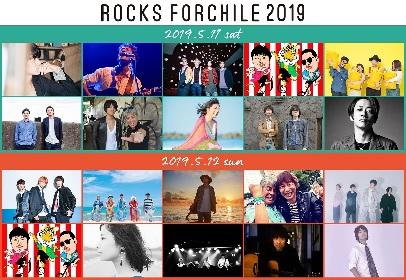 『Rocks Forchile 2019』タイムテーブル公開  ストレイテナーとHYがヘッドライナーに