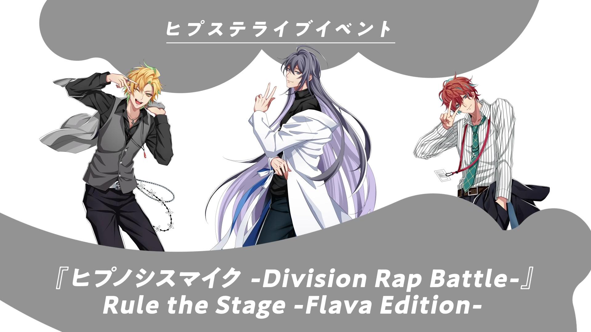 (C)ヒプノシスマイク -Division Rap Battle- Hypnosis Flava@Mixalive TOKYO製作委員会
