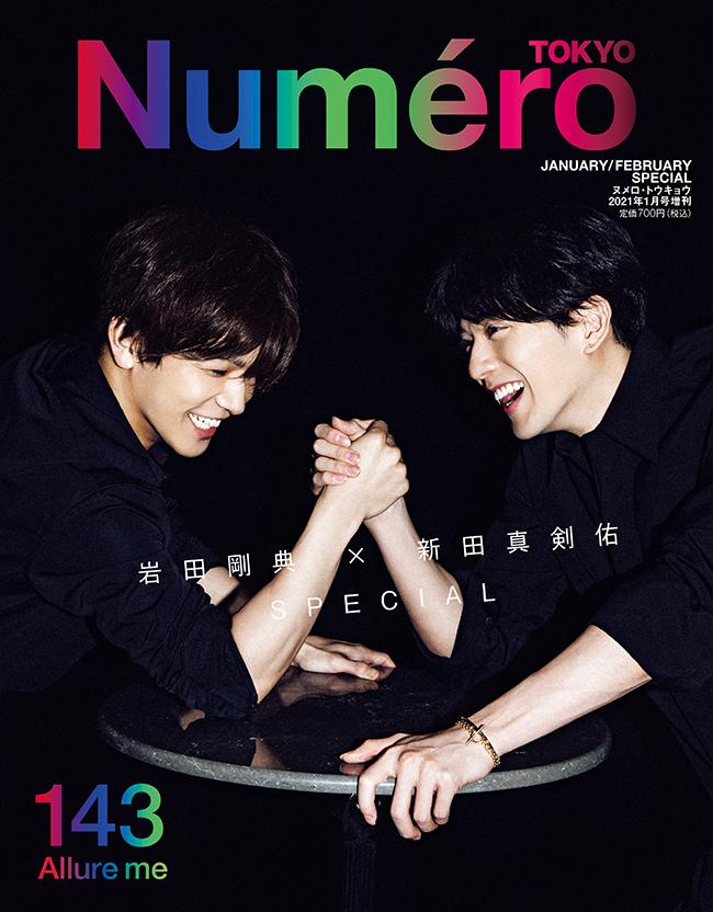 『ヌメロ・トウキョウ(Numero TOKYO)』1・2月合併号