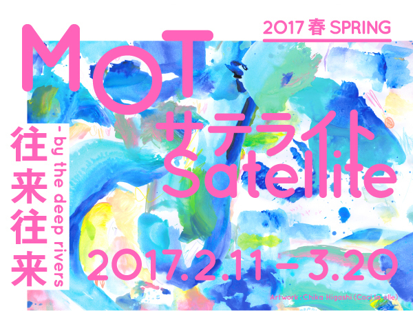 『MOTサテライト 2017春 往来往来』