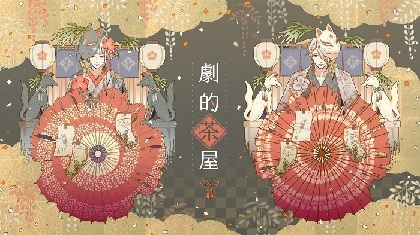 川口竜也、横山敬、俵和也、遠山さやかの出演が決定 落語ベースのミュージカルシリーズ公演『劇的茶屋』