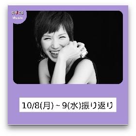 【ニュースを振り返り】10/8(月)~9(水):音楽ジャンルのおすすめ記事