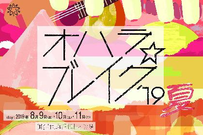 『オハラ☆ブレイク'19夏』9日(金)は開催中止、10日(土)・11日(日)は予定通り開催へ