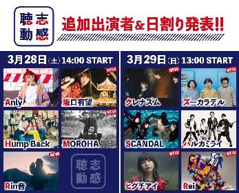 無観客スタジオ中継ライブイベント『聴志動感』にMOROHA、Rei、ズーカラデル、Rin音ら7組、日割り発表も