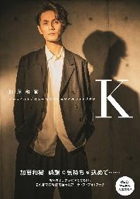 加藤和樹の最新フォトブックが6/21に発売 中川晃教、城田優と思い出話に花を咲かせる対談が実現
