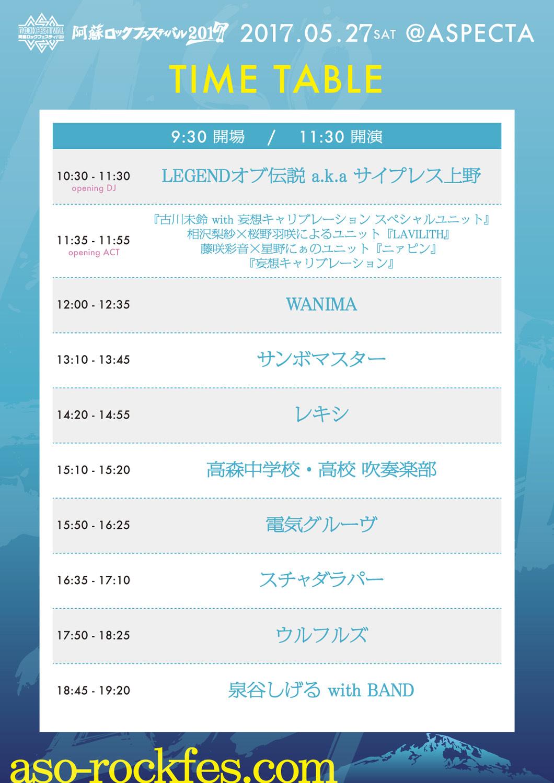 『阿蘇ロックフェスティバル2017』タイムテーブル