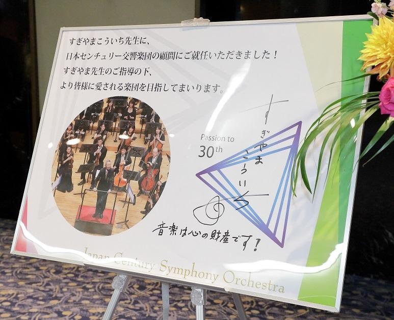 ドラゴンクエストのすぎやまこういちは、日本センチュリー交響楽団の顧問  写真提供:日本センチュリー交響楽団