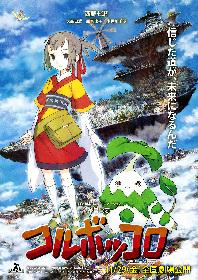 西野七瀬が声優初主演の劇場アニメ『コルボッコロ』の主題歌は天月に決定