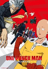 4月放送TVアニメ『ワンパンマン』第2期PV第2弾公開!