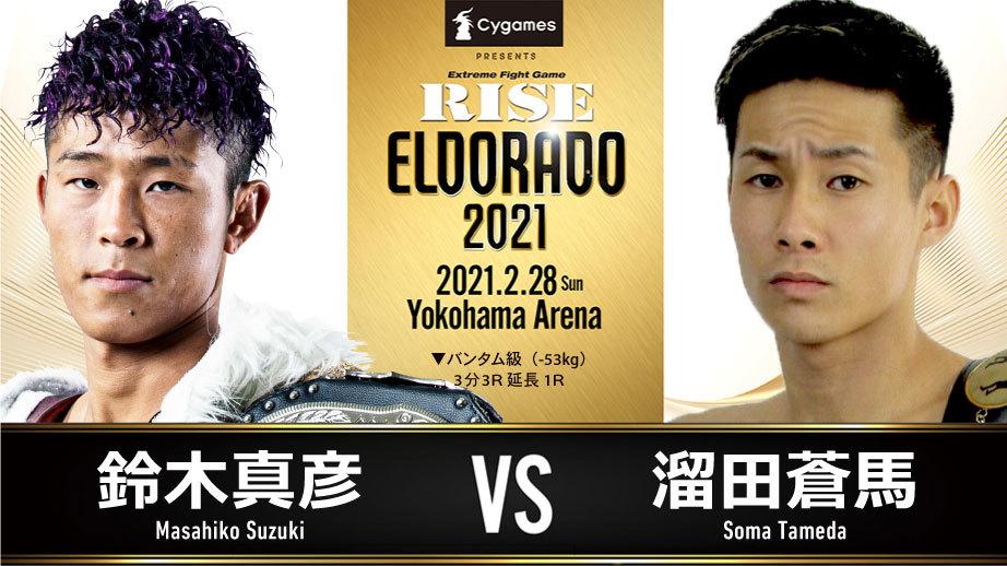 鈴木真彦はKO率9割超のハードヒッター溜田蒼馬と対戦する。これで全対戦カードが決まった
