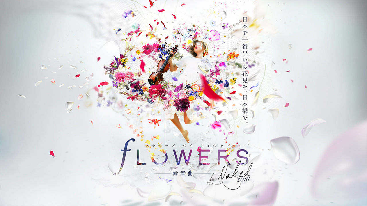 『FLOWERS by NAKED 2018 輪舞曲』