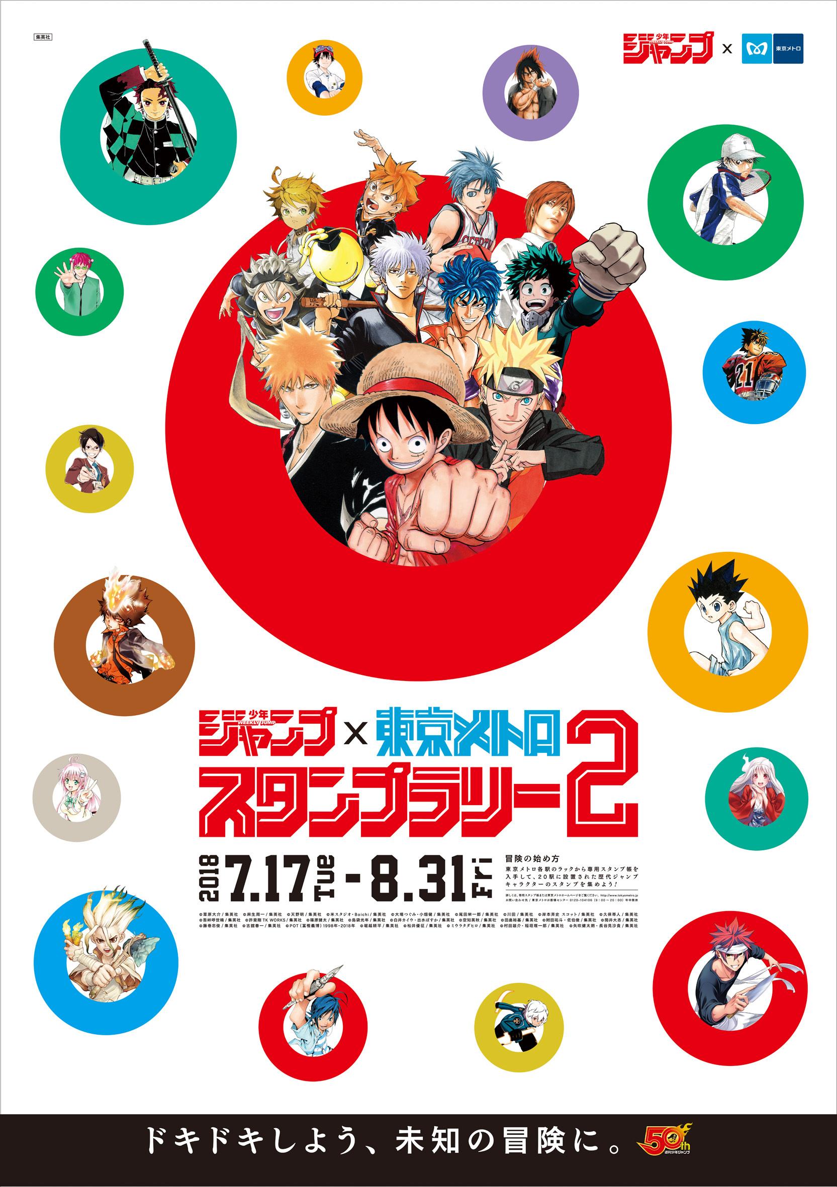 『週刊少年ジャンプ×東京メトロスタンプラリー2』ポスター