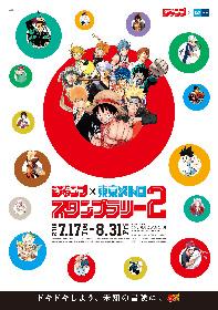 今年の夏も『週刊少年ジャンプ×東京メトロスタンプラリー2』開催決定!