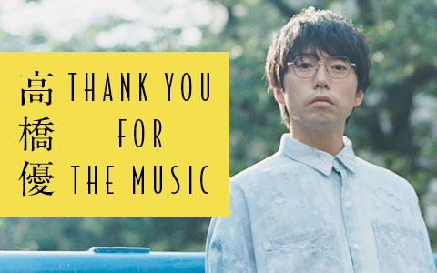 『高橋優 THANK YOU FOR THE MUSIC』