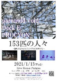 paranoid void、Deck E、PROCYONが出演する音楽イベント『153匹の人々』大阪・Live House Pangeaにて開催決定