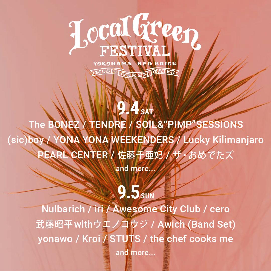 『Local Green Festival'21』