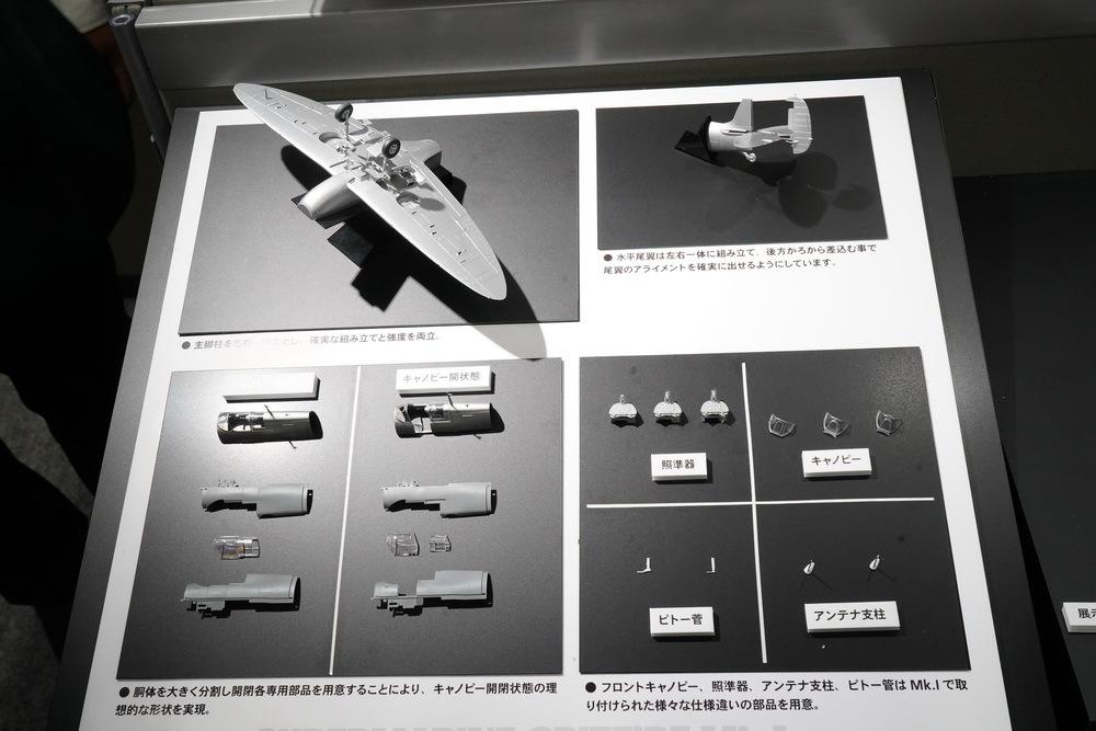翼の角度揃えを、パーツをはめ込むだけで決められるようになったタミヤの「スピットファイアMk.Ⅰ」