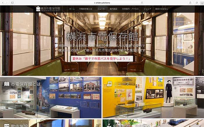 横浜市電保存館 公式ホームページより