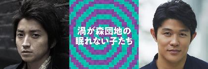 藤原竜也・鈴木亮平が小学生を演じる『渦が森団地の眠れない子たち』の上演が決定 作・演出は蓬莱竜太