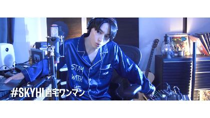 "SKY-HI、3時間48曲を披露した""自宅ワンマン""映像の一部を公開"