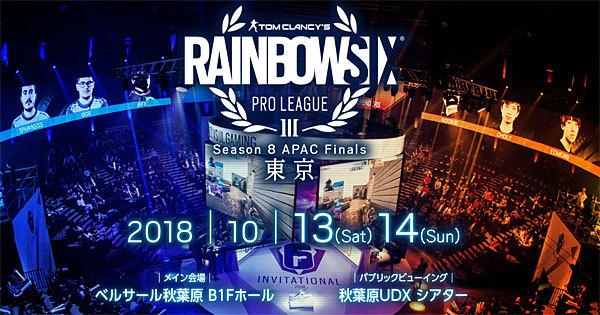 e-Sportsファン待望の『レインボーシックスシージ Pro League Season8 APAC Finals』は10月13日(土)から