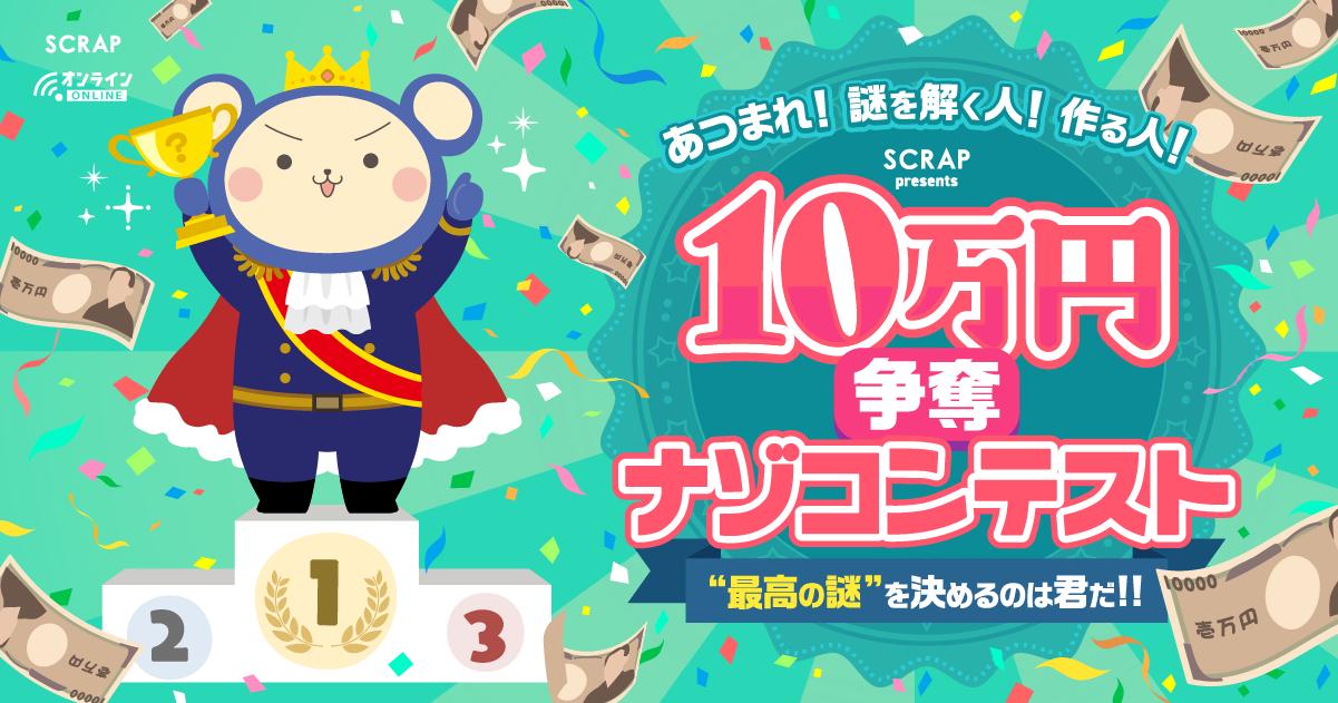 参加型オンラインフェスティバル『オンラインリアル脱出ゲーム⼤パーティー』「10万円争奪ナゾコンテンスト」 (c)SCRAP